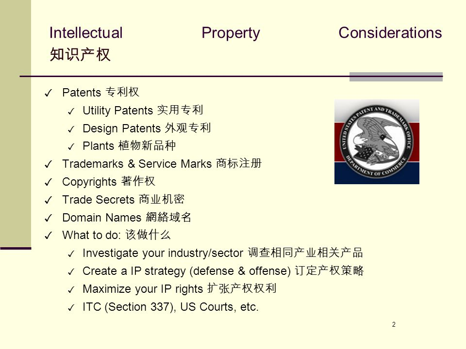 2 Intellectual Property Considerations 知识产权 ✓ Patents 专利权 ✓ Utility Patents 实用专利 ✓ Design Patents 外观专利 ✓ Plants 植物新品种 ✓ Trademarks & Service Marks 商标注