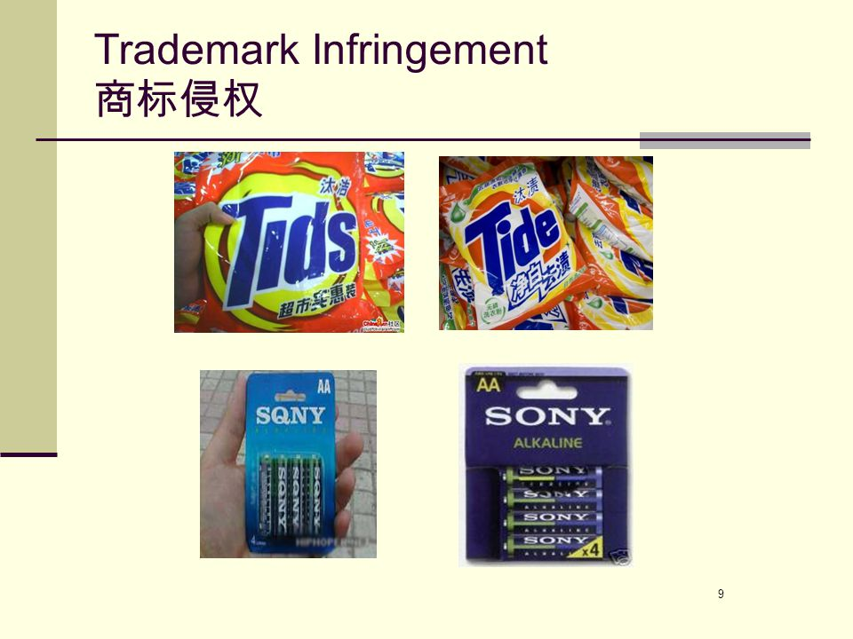 9 Trademark Infringement 商标侵权