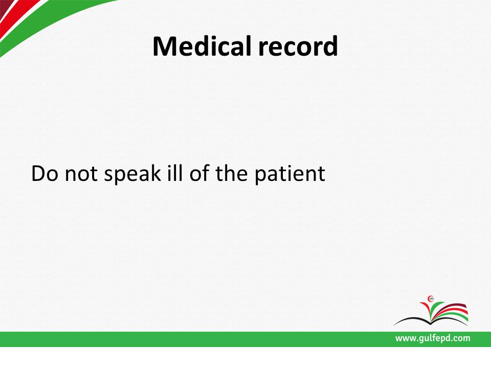 Medical record Do not speak ill of the patient