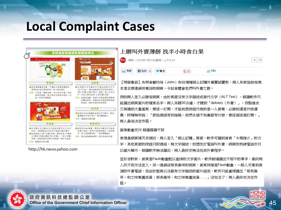 45 Local Complaint Cases http://hk.news.yahoo.com