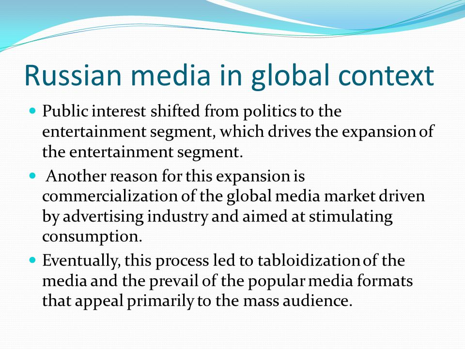 Russian media in global context Public interest shifted from politics to the entertainment segment, which drives the expansion of the entertainment segment.