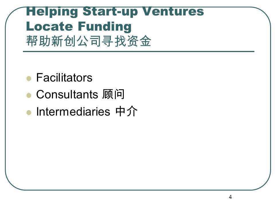 4 Helping Start-up Ventures Locate Funding 帮助新创公司寻找资金 Facilitators Consultants 顾问 Intermediaries 中介