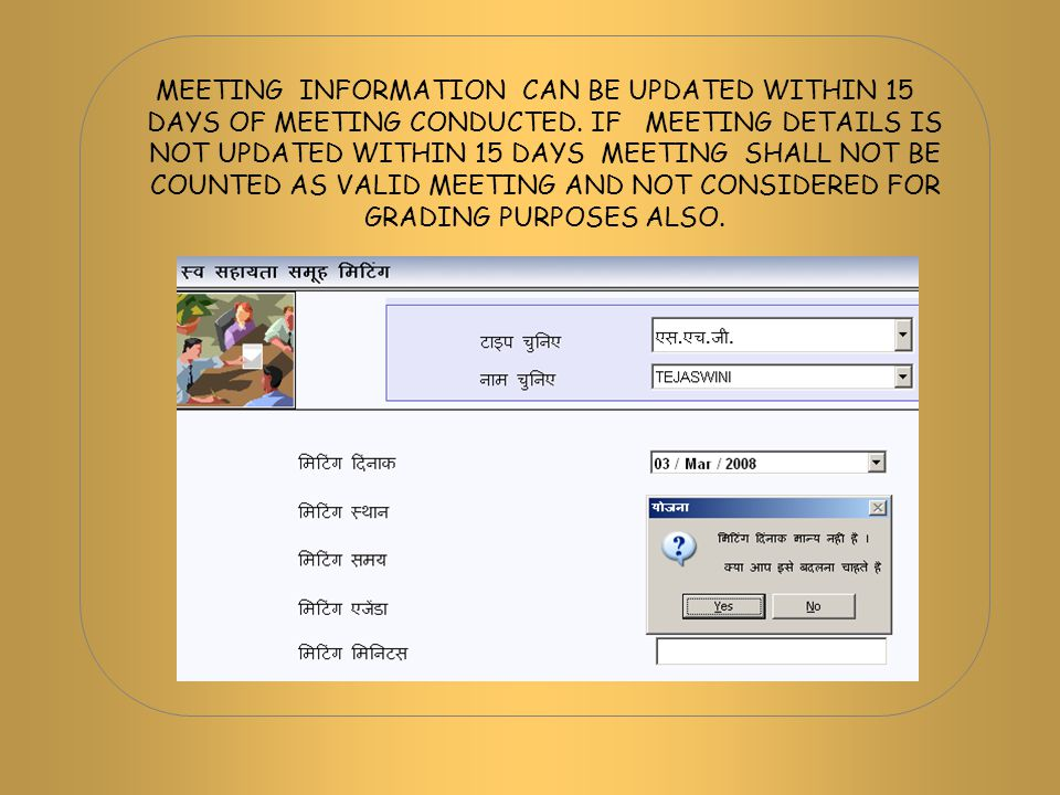 MEETING INFORMATION CAN BE UPDATED WITHIN 15 DAYS OF MEETING CONDUCTED. IF MEETING DETAILS IS NOT UPDATED WITHIN 15 DAYS MEETING SHALL NOT BE COUNTED