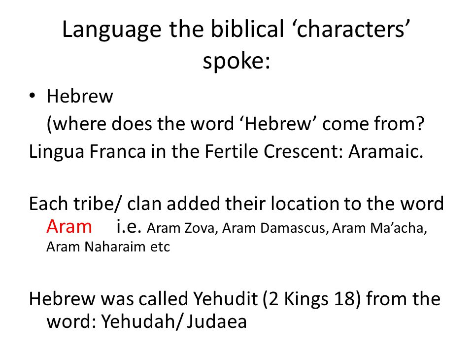 From Oral to Written language The Bible tells stories from 2000 BCE Alphabet was 'invented' at time of Moses + 1500 BCE So everything that happened between 2000- 1500 was transmitted earlier as Oral Literature.