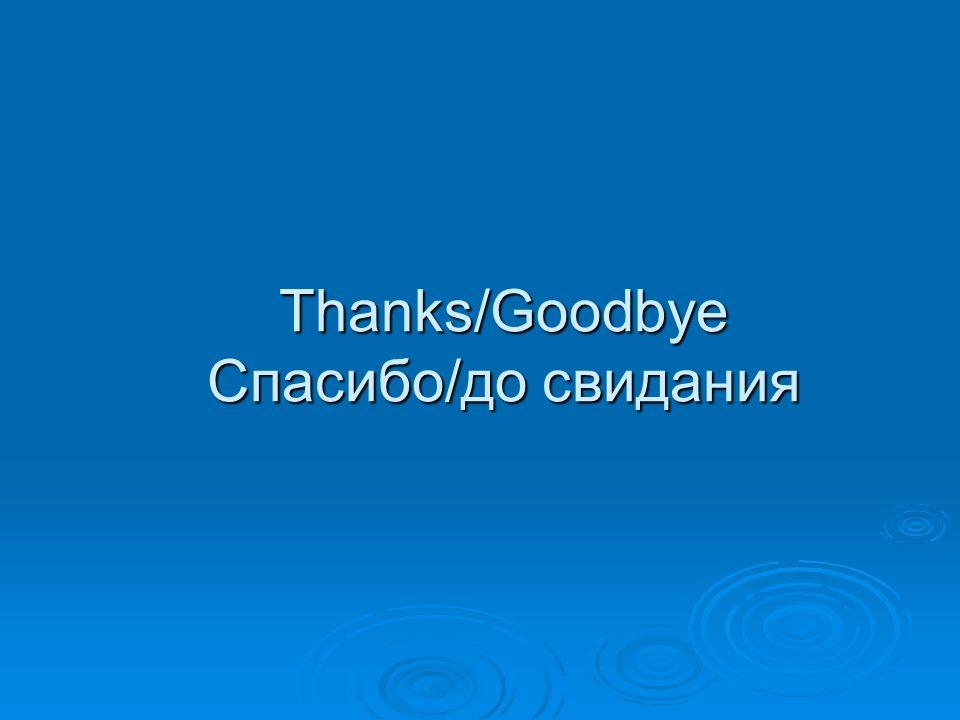 Thanks/Goodbye Спасибо/до свидания
