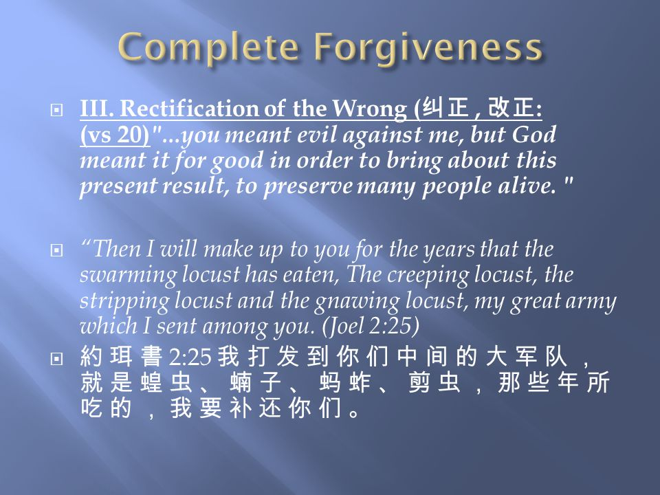  III. Rectification of the Wrong ( 纠正, 改正 : (vs 20)