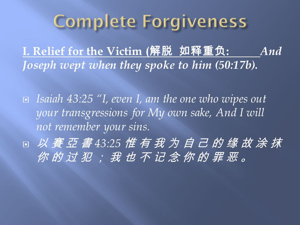 I. Relief for the Victim ( 解脱 如释重负 : And Joseph wept when they spoke to him (50:17b).