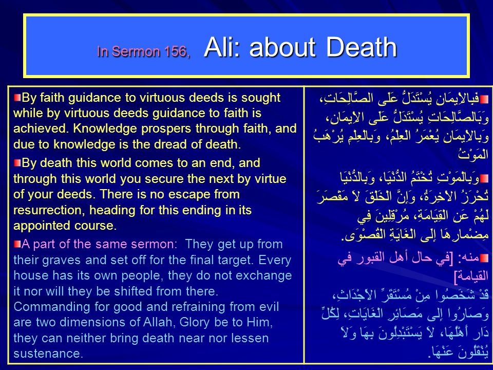 In Sermon 156, Ali: about Death By faith guidance to virtuous deeds is sought while by virtuous deeds guidance to faith is achieved. Knowledge prosper