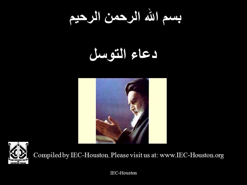 IEC-Houston بسم الله الرحمن الرحيم دعاء التوسل Compiled by IEC-Houston. Please visit us at: www.IEC-Houston.org