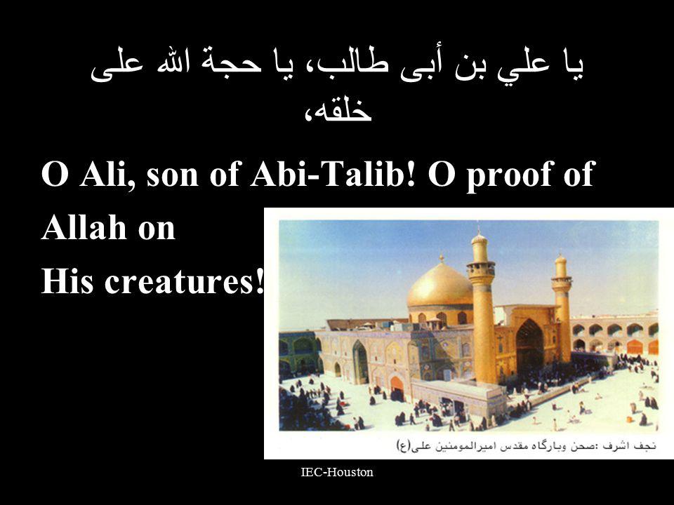IEC-Houston يا علي بن أبى طالب، يا حجة الله على خلقه، O Ali, son of Abi-Talib.