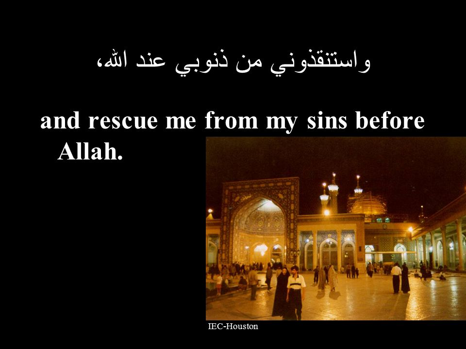 IEC-Houston واستنقذوني من ذنوبي عند الله، and rescue me from my sins before Allah.