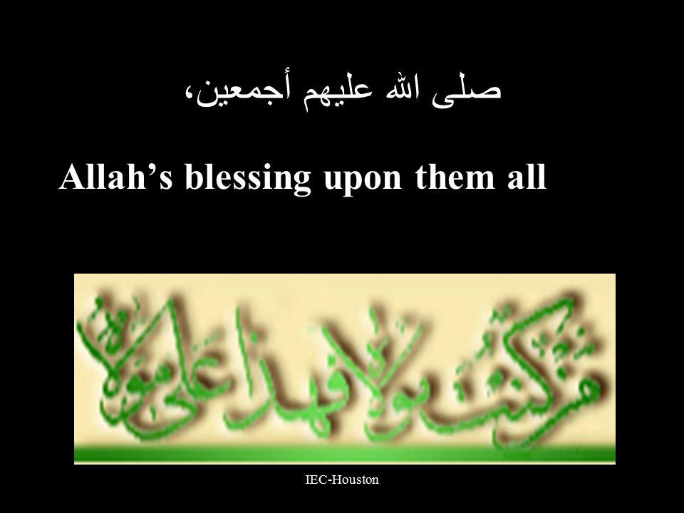 IEC-Houston صلى الله عليهم أجمعين، Allah's blessing upon them all