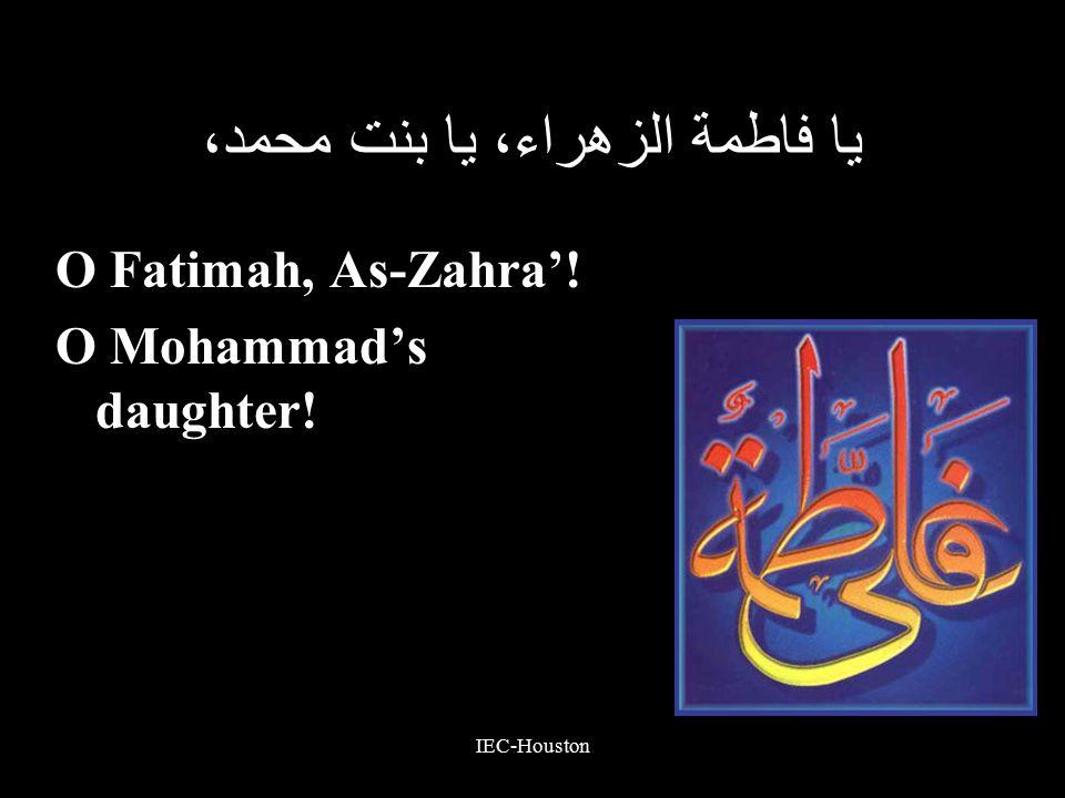 IEC-Houston يا فاطمة الزهراء، يا بنت محمد، O Fatimah, As-Zahra'! O Mohammad's daughter!