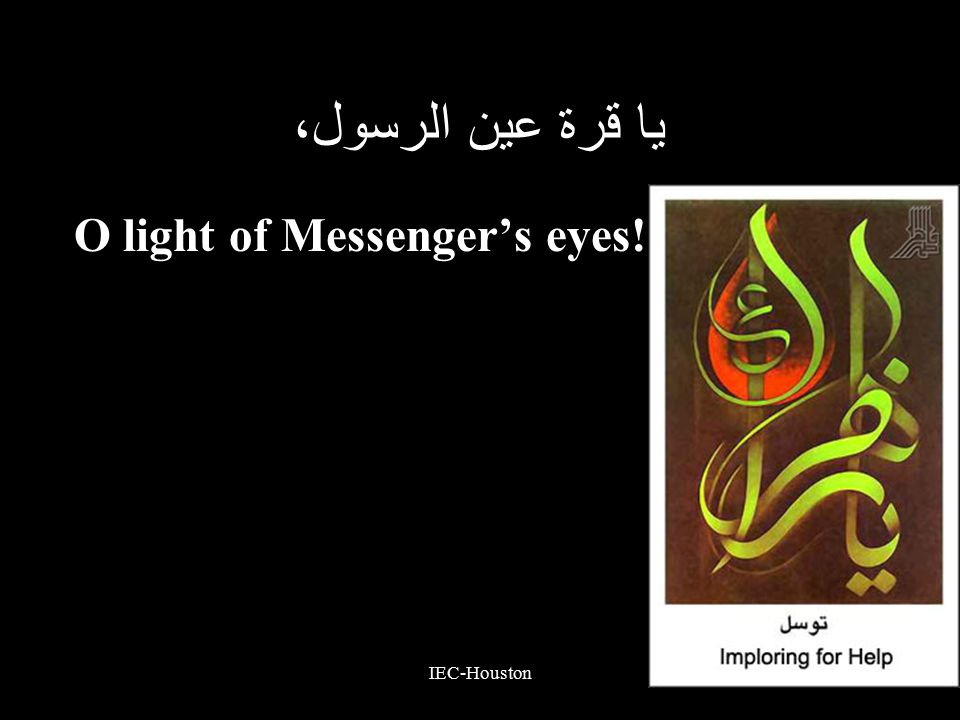 IEC-Houston يا قرة عين الرسول، O light of Messenger's eyes!