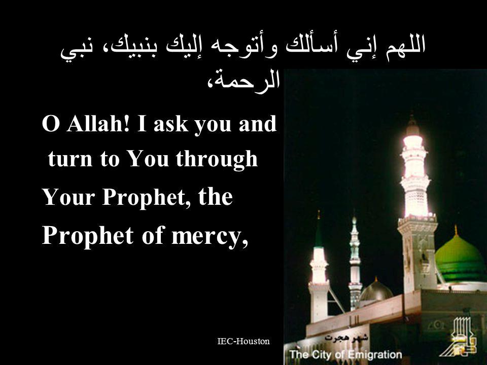IEC-Houston اللهم إني أسألك وأتوجه إليك بنبيك، نبي الرحمة، O Allah.