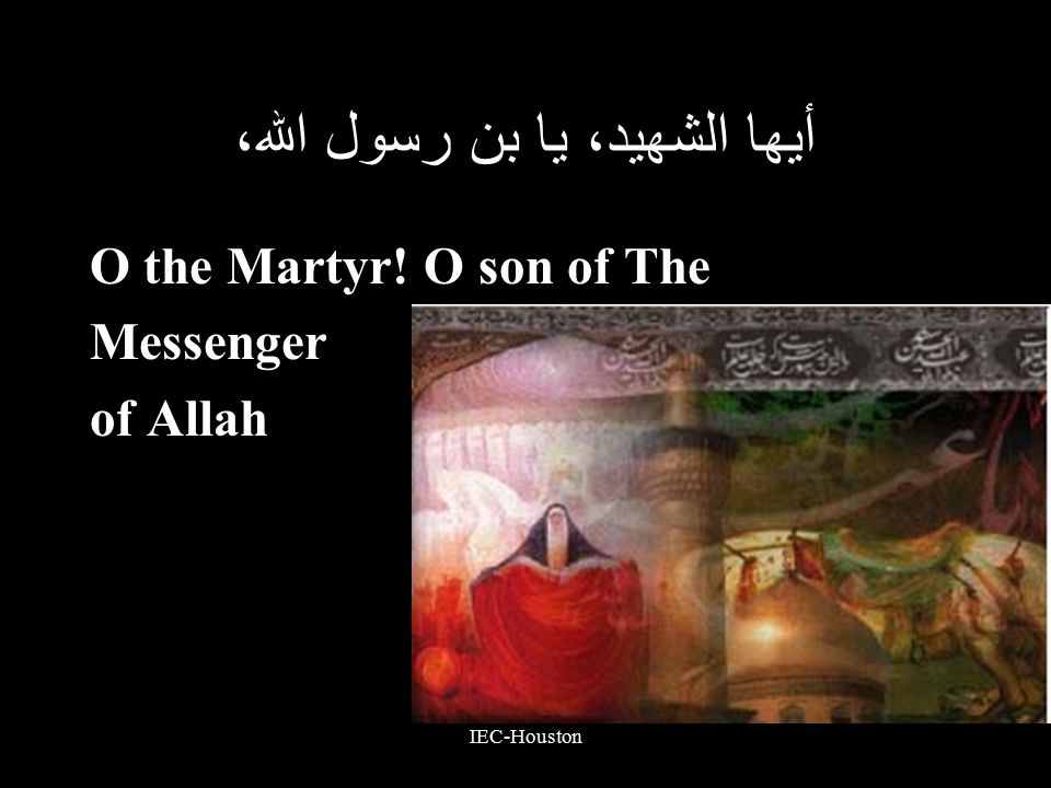 IEC-Houston أيها الشهيد، يا بن رسول الله، O the Martyr! O son of The Messenger of Allah