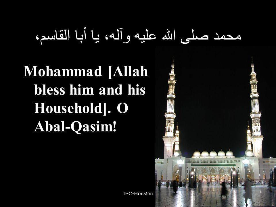 IEC-Houston محمد صلى الله عليه وآله، يا أبا القاسم، Mohammad [Allah bless him and his Household]. O Abal-Qasim!
