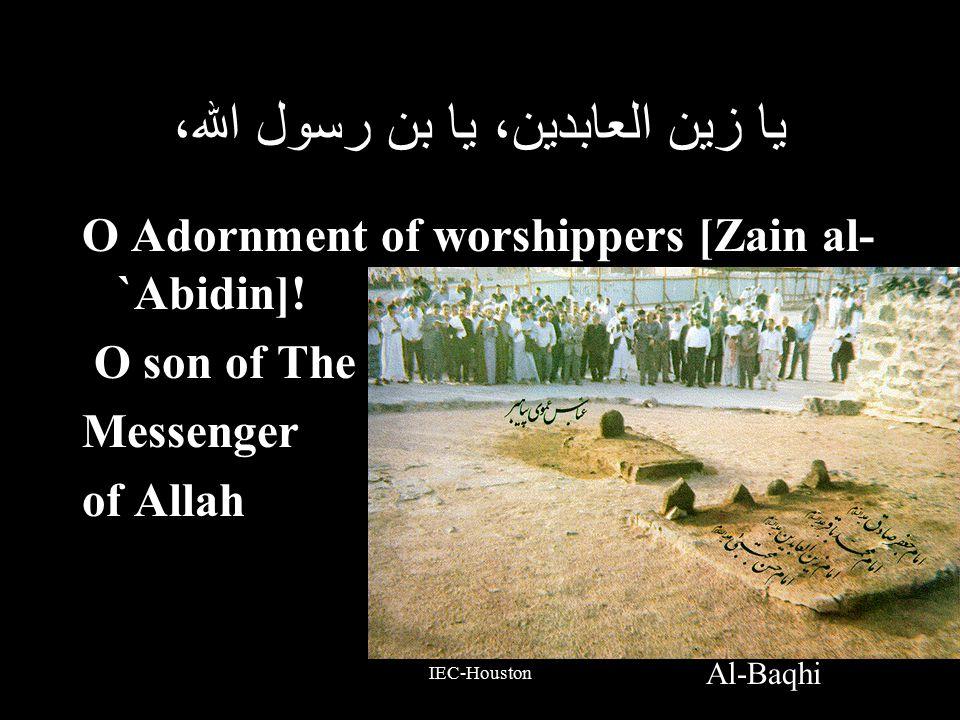 IEC-Houston يا زين العابدين، يا بن رسول الله، O Adornment of worshippers [Zain al- `Abidin].