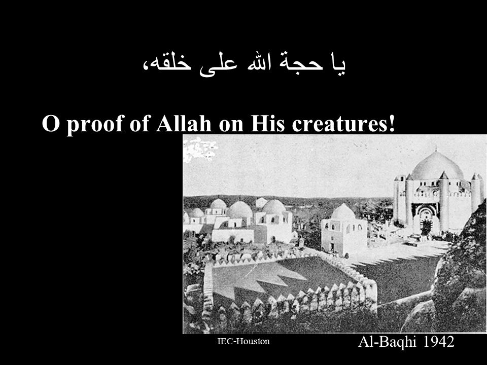 IEC-Houston يا حجة الله على خلقه، O proof of Allah on His creatures! Al-Baqhi 1942