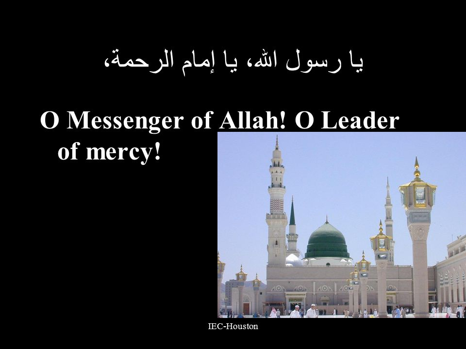 IEC-Houston يا رسول الله، يا إمام الرحمة، O Messenger of Allah! O Leader of mercy!