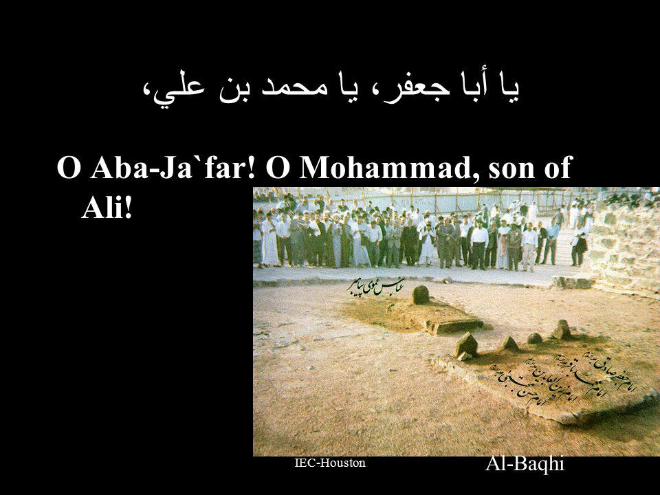 IEC-Houston يا أبا جعفر، يا محمد بن علي، O Aba-Ja`far! O Mohammad, son of Ali! Al-Baqhi