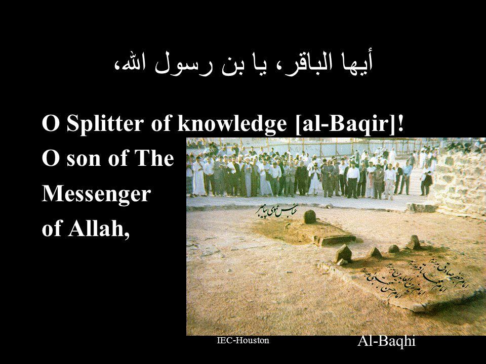 IEC-Houston أيها الباقر، يا بن رسول الله، O Splitter of knowledge [al-Baqir].