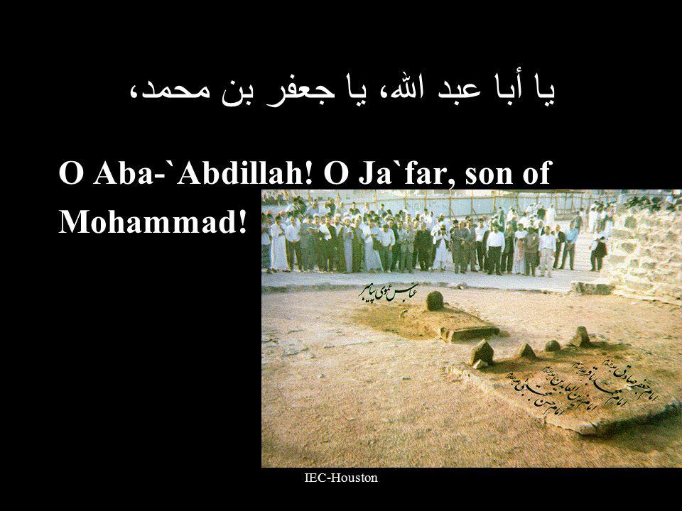IEC-Houston يا أبا عبد الله، يا جعفر بن محمد، O Aba-`Abdillah! O Ja`far, son of Mohammad!