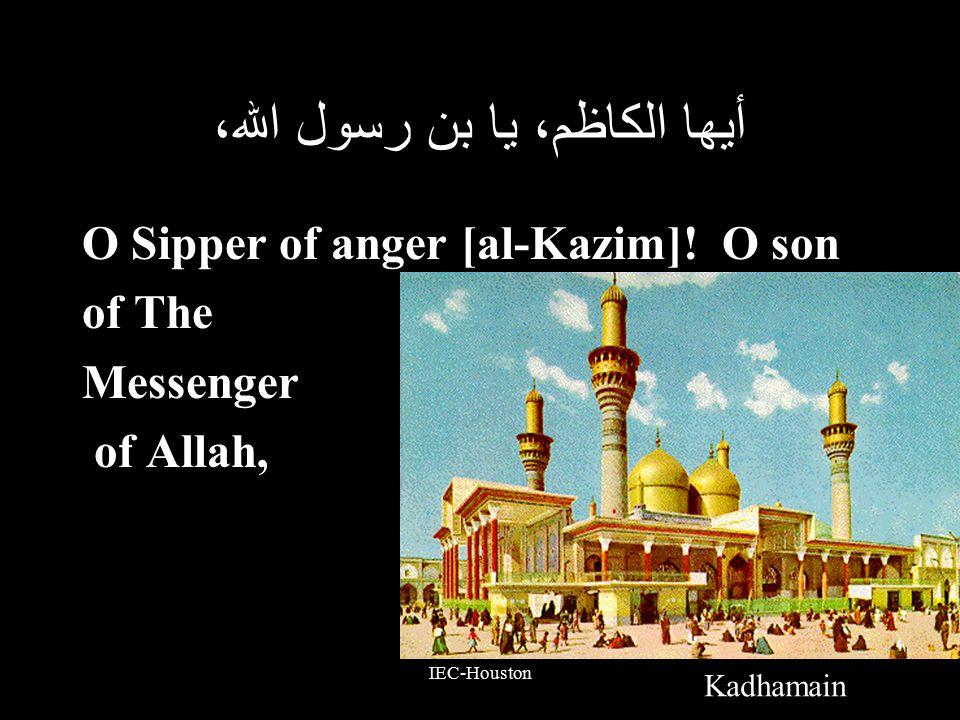 IEC-Houston أيها الكاظم، يا بن رسول الله، O Sipper of anger [al-Kazim].
