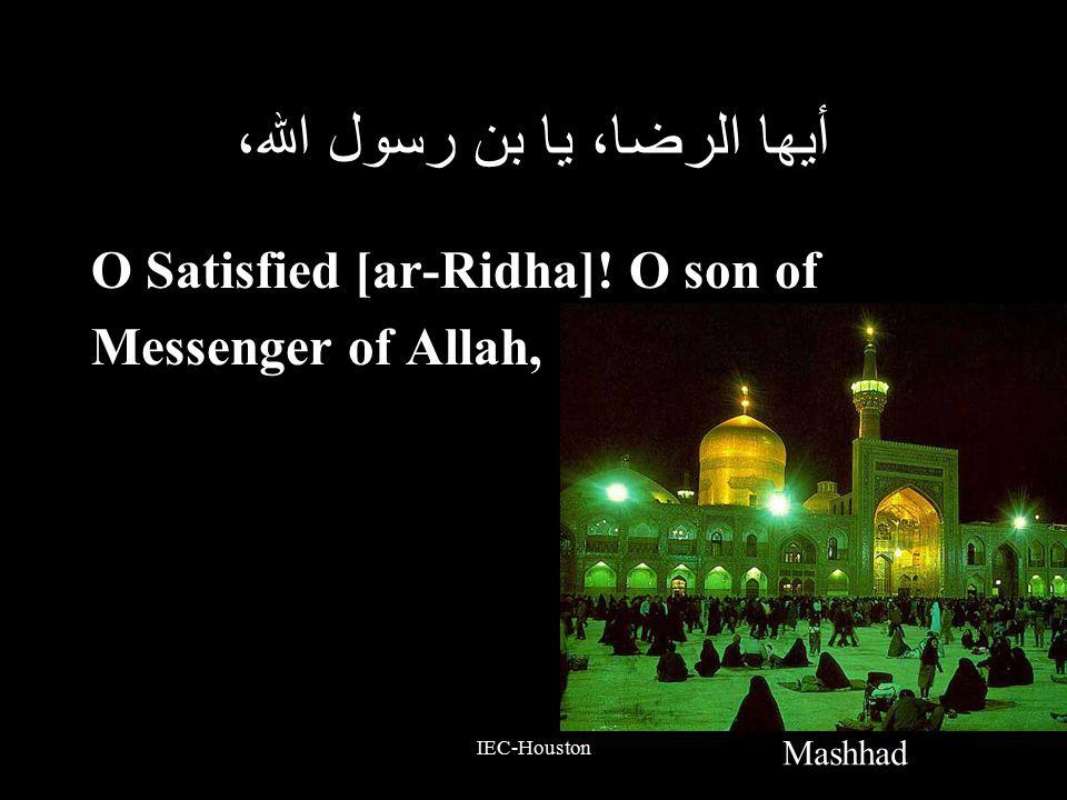 IEC-Houston أيها الرضا، يا بن رسول الله، O Satisfied [ar-Ridha]! O son of Messenger of Allah, Mashhad