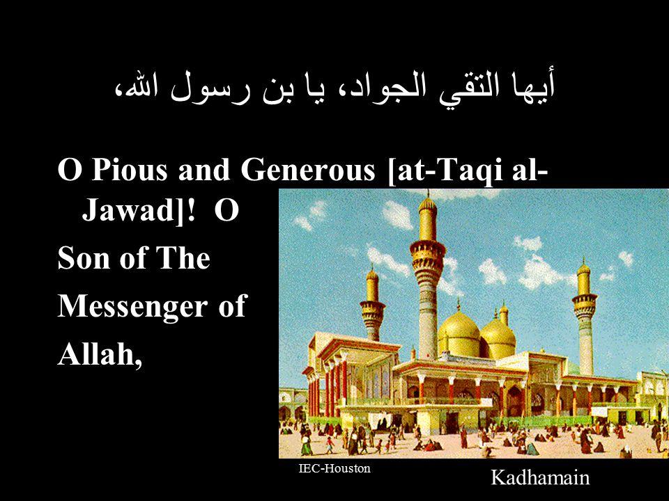 IEC-Houston أيها التقي الجواد، يا بن رسول الله، O Pious and Generous [at-Taqi al- Jawad].