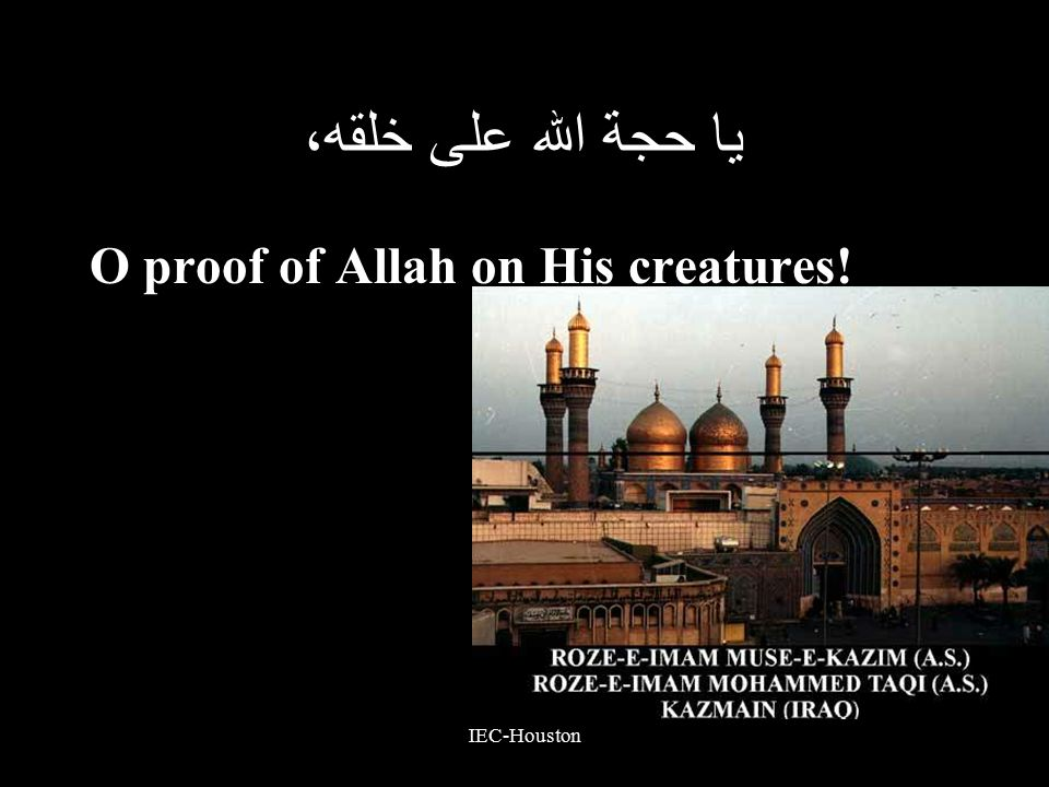 IEC-Houston يا حجة الله على خلقه، O proof of Allah on His creatures!