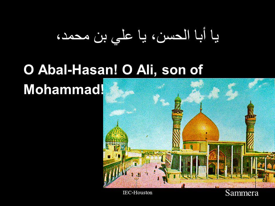 IEC-Houston يا أبا الحسن، يا علي بن محمد، O Abal-Hasan! O Ali, son of Mohammad! Sammera