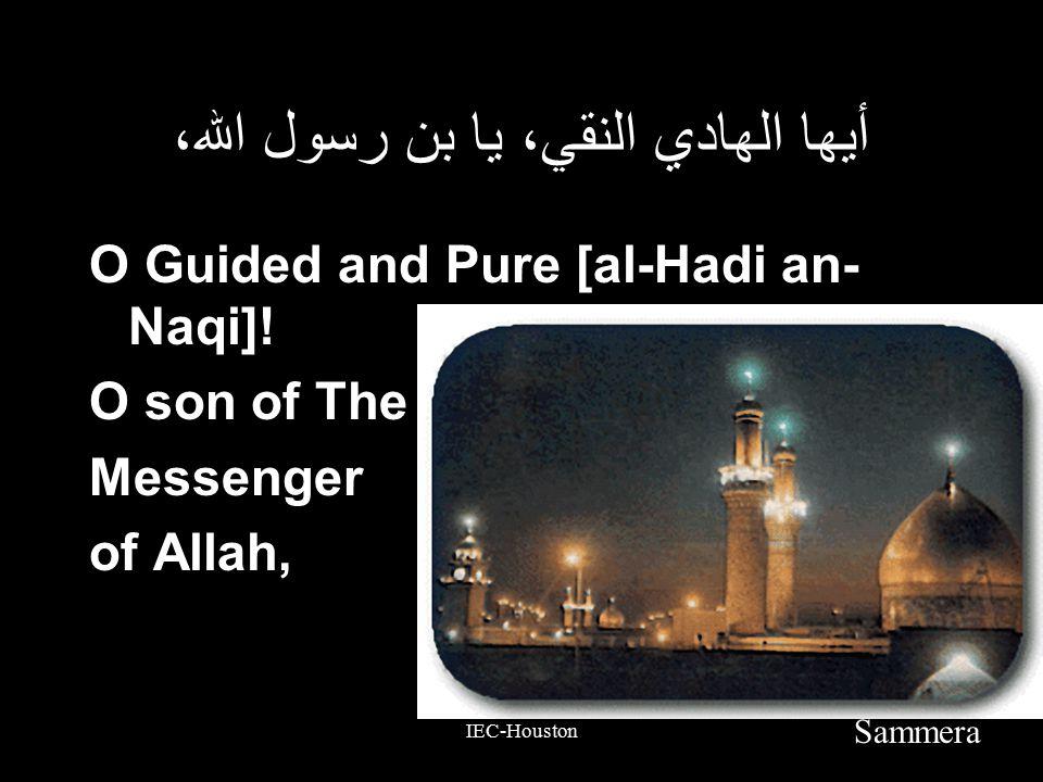 IEC-Houston أيها الهادي النقي، يا بن رسول الله، O Guided and Pure [al-Hadi an- Naqi].