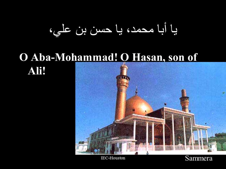 IEC-Houston يا أبا محمد، يا حسن بن علي، O Aba-Mohammad! O Hasan, son of Ali! Sammera