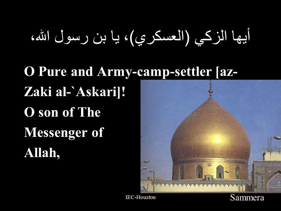 IEC-Houston أيها الزكي (العسكري)، يا بن رسول الله، O Pure and Army-camp-settler [az- Zaki al-`Askari].