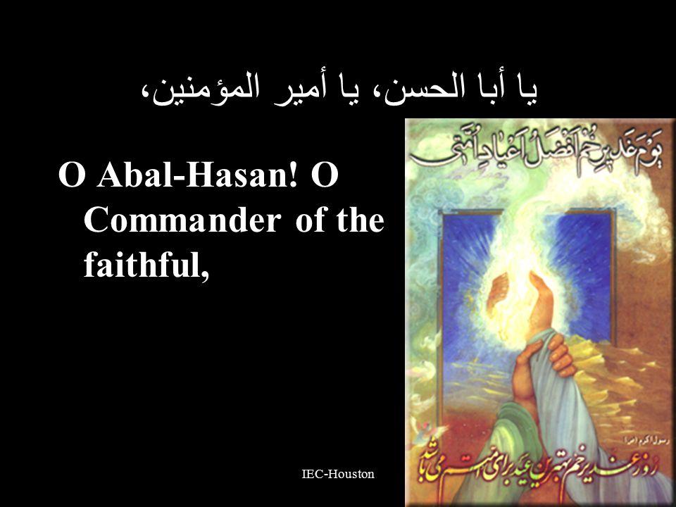 IEC-Houston يا أبا الحسن، يا أمير المؤمنين، O Abal-Hasan! O Commander of the faithful,