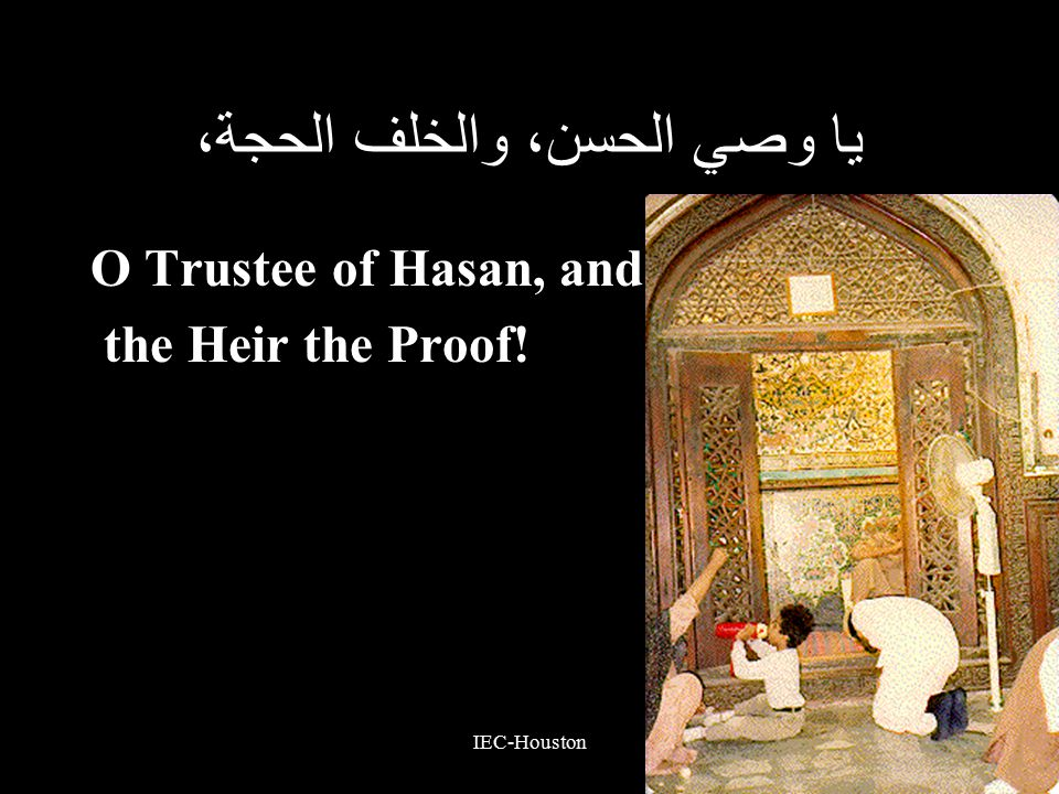 IEC-Houston يا وصي الحسن، والخلف الحجة، O Trustee of Hasan, and the Heir the Proof!