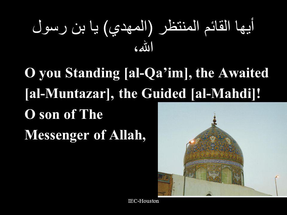 IEC-Houston أيها القائم المنتظر (المهدي) يا بن رسول الله، O you Standing [al-Qa'im], the Awaited [al-Muntazar], the Guided [al-Mahdi].