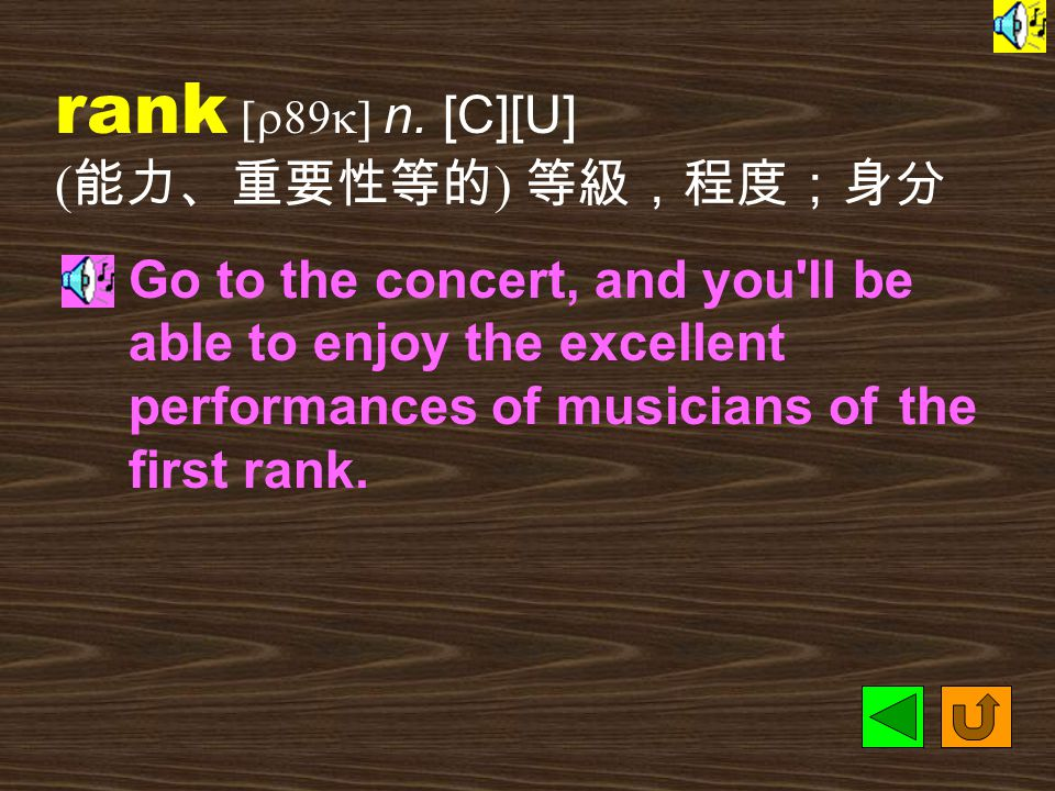 rank [r89k] vi.; vt. 名列,具有 … 地位 Melody ranks third in her class at school.