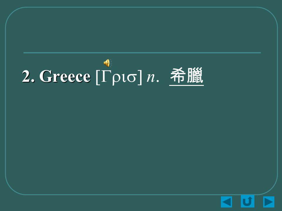 2. Greece 2. Greece [Gris] n. 希臘