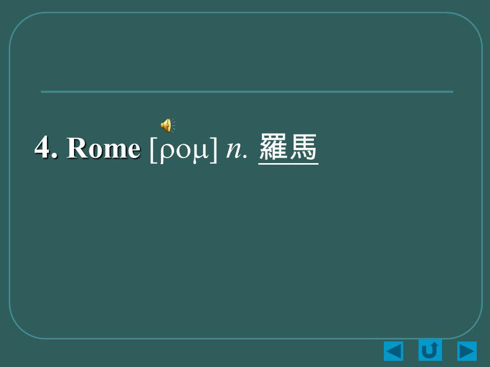 4. Rome 4. Rome [rom] n. 羅馬