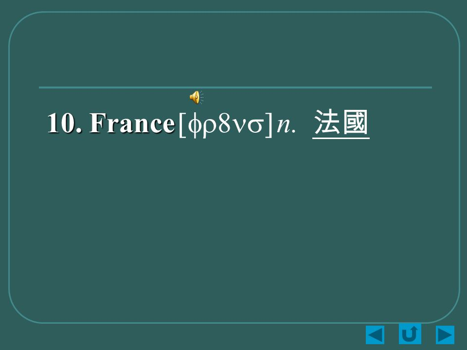 10. France 10. France [fr8ns] n. 法國
