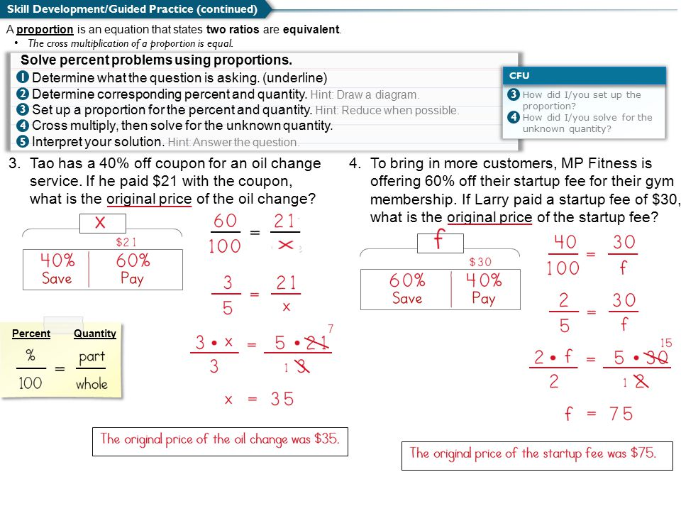 Determine what the question is asking. (underline) Determine corresponding percent and quantity.