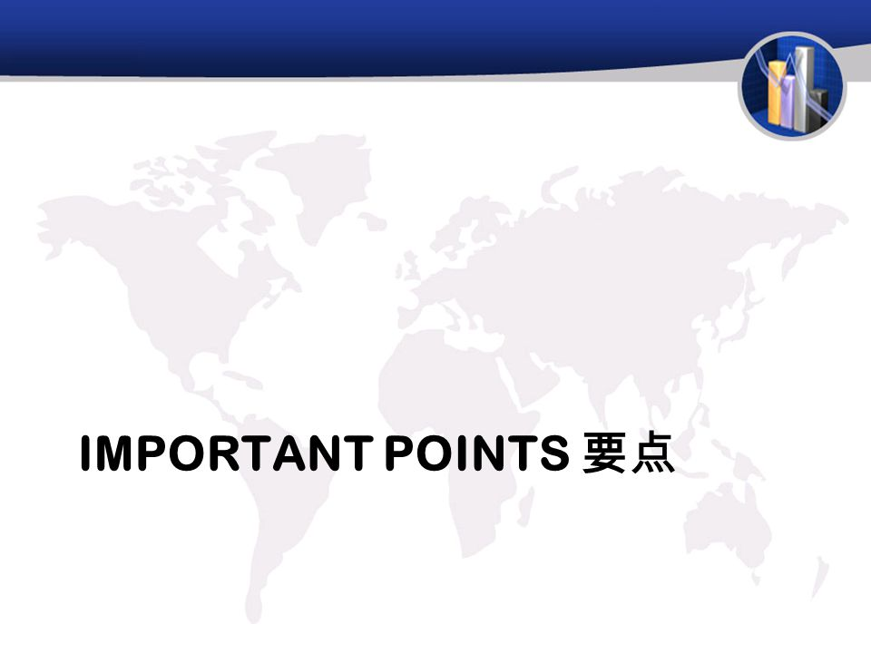 IMPORTANT POINTS 要点
