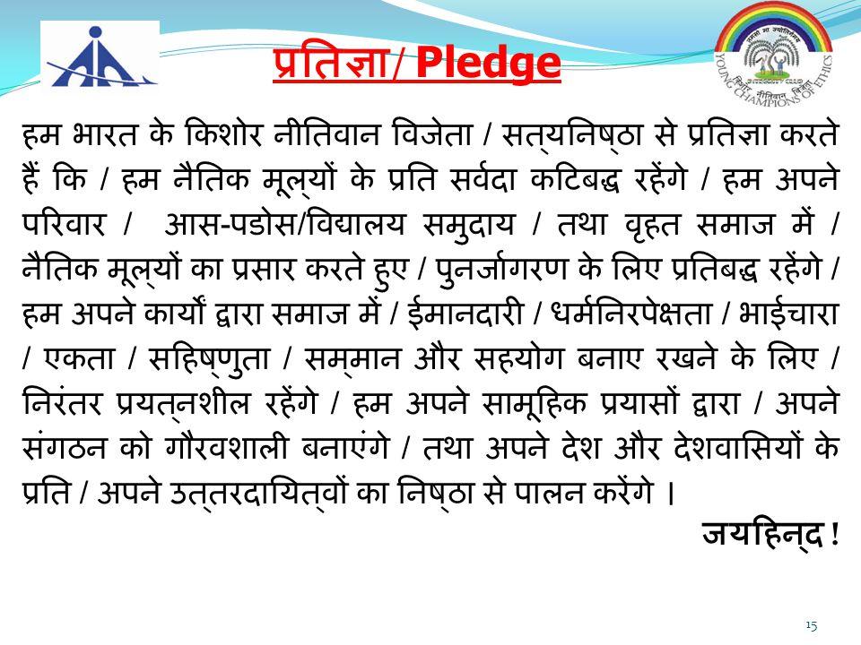 हम भारत के किशोर नीतिवान विजेता / सत्  यनिष्  ठा से प्रतिज्ञा करते हैं कि / हम नैतिक मूल्  यों के प्रति  सर्वदा कटिबद्ध रहेंगे / हम अपने परिवार /