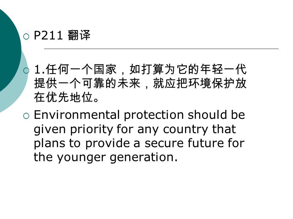  P211 翻译  1.