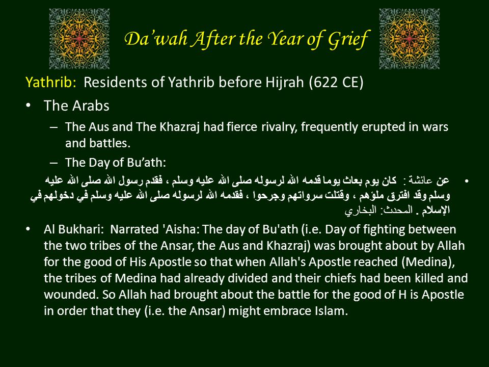 Da'wah After the Year of Grief Yathrib: Residents of Yathrib before Hijrah (622 CE) The Jewish Tribes – Banu An-Nadhir – Banu Qaynuqa' – Banu Qurayzhah Formed Alliances with the Arab tribes and Clans of Yathrib Settled mostly in fortressed around the fertile plains south of Yathrib.