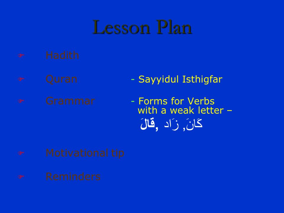 Lesson Plan   Hadith   Quran - Sayyidul Isthigfar   Grammar - Forms for Verbs with a weak letter – قَالَ, كَانَ, زَاد   Motivational tip   Reminders