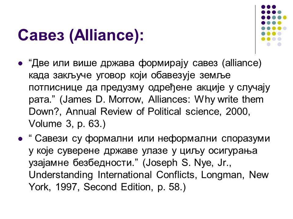 Савез (Alliance): Две или више држава формирају савез (alliance) када закључе уговор који обавезује земље потписнице да предузму одређене акције у случају рата. (James D.