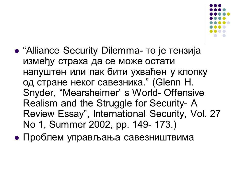 Alliance Security Dilemma- то је тензија између страха да се може остати напуштен или пак бити ухваћен у клопку од стране неког савезника. (Glenn H.